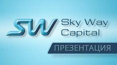 Sky way capital бизнес автомат