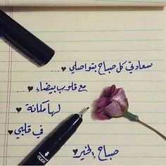 صباح الخيرات🌹🍃🌹 Good Morning Photos, Good Morning Good Night, Morning Images, Love You Babe, My Love, Islamic Images, Arabic Words, Quotations, Life Quotes