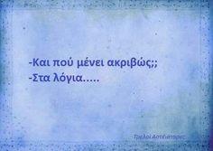 κάπως έτσι.. Best Quotes, Funny Quotes, Like A Sir, Teaching Humor, Unique Words, Greek Words, Greek Quotes, Meaning Of Life, English Quotes