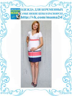 Maternity Dress Adel 62, Платье для беременных Адель 62, одежда для беременных, одежда для беременных в красноярске, платье для беременных, сарафан для беременных, брюки для беременных, джинсы для беременных, комбинезоны для беременных, блузы для беременных, туники для беременных, недорогая одежда для беременных, белье для беременных, сорочка в роддом, халат в роддом, белье для кормящих, белье для кормления, сорочка для кормления, колготки для беременных, брюки для беременных