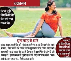 Health Tips In Hindi - Gharelu Nuskhe Health And Fitness Articles, Good Health Tips, Natural Health Tips, Health And Beauty Tips, Healthy Tips, Healthy Drinks, Yoga Asanas Names, Yoga Poses, Yoga In Hindi