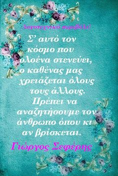 Big Words, Greek Quotes, True Words, Poster, Great Words, Posters, Quotes, Billboard, Quote