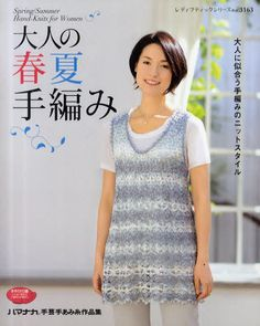Spring/Summer HandKnits and Crochets for Women  by pomadour24, ¥1,700