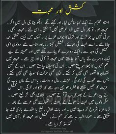 Find latest collection of Love / Romantic Poetry, sad urdu poetry Shayari ; Urdu Ghazals is very famous in Pakistan and around the world. Ali Quotes, Urdu Quotes, Poetry Quotes, Qoutes, Friend Quotes, People Quotes, Funny Quotes, Urdu Love Words, Love Poetry Urdu