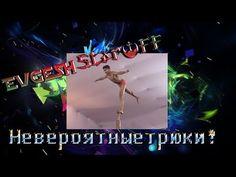 Невероятные трюки на вертикальном турнике.by Evgesh StarOFF (+плейлист)