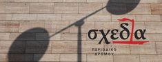 Η «σχεδία» καταπλέει στο Μουσείο Μπενάκη