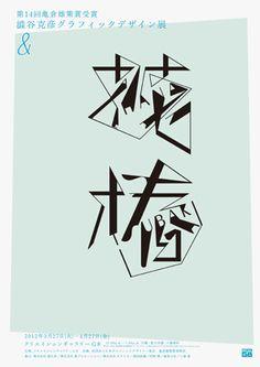 The 14th Yusaku Kamekura Design Award Winner Katsuhiko Shibuya Graphic Design Exhibition poster
