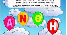 Ζήση Ανθή : Ιδέες για την εκμάθηση του ονόματος στο νηπιαγωγείο . Τα χρωματιστά μπαλόνια του ονόματός μου Μπορού...