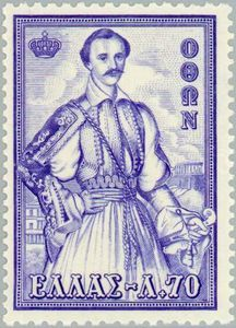 Picture of GREECE - CIRCA A postage stamp printed in the Greece in Royal Family issue shows King Otto of Greece , circa 1956 stock photo, images and stock photography. Greece Pictures, Postage Stamp Art, Stamp Printing, Amazing Paintings, Stamp Collecting, Vivid Colors, Street Art, Old Things, Retro