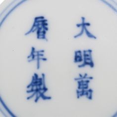 AN INCISED WHITE-GLAZED 'DRAGON' DISH WANLI MARK AND PERIOD - Sothebys
