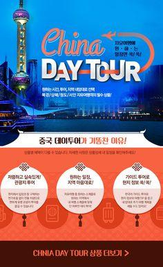 China day tour
