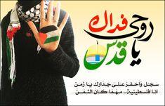 روحي فداك يا قدس #القدس_عاصمة_فلسطين #Palestine