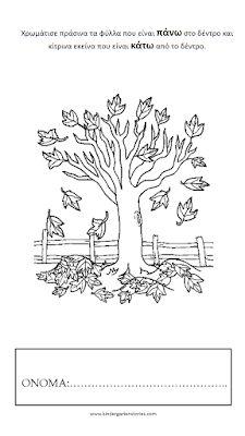 Καλώς ήρθες Φθινόπωρο! - Kindergarten Stories Crafts For Kids, Arts And Crafts, Autumn Crafts, Worksheets, Kindergarten, Blog, Coloring, Education, Winter
