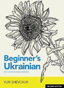 Beginner's Ukrainian with Interactive Online Workbook (Second Edition) by Yuri Shevchuk