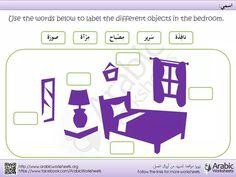 Arabic Bedroom Vocab. For more worksheets please visit: Http:// www.facebook.com / ArabicWorksheets