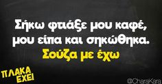 True Words, Sarcasm, Favorite Quotes, Funny Quotes, Lol, Sayings, Memes, Funny Stuff, Greek