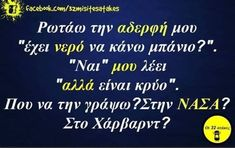 Greek Memes, Funny Greek Quotes, Funny Picture Quotes, Funny Pictures, English Quotes, Stupid Funny Memes, Funny Stories, True Words, Funny Cute