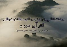 #26 The Quran 51:58 (Surah adh-Dhariyat) Surely Allah is the Bestower of Sustenance, the Lord of Power, the Strong. بیشک اللہ ہی بڑا رزق دینے والا قوت والا قدرت والا ہے