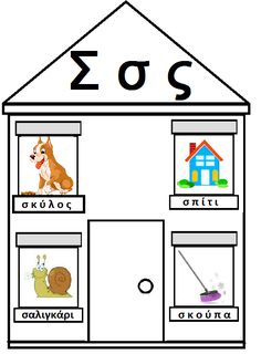 Greek Language, Greek Alphabet, Kid Desk, Babysitting, Grammar, Letters, Activities, Education, Learning