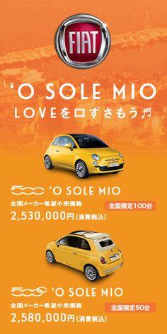 FIAT 'O SOLE MIO LOVEを口ずさもう 300px × 600px