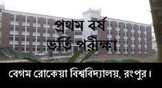Begum Rokeya University admission notice 2016-17 has been published. Download the BRUR Begum Rokeya University admission test notice & admission result.