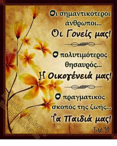Greek Quotes, Compassion, Wise Words, Quotes To Live By, Lyrics, Inspirational Quotes, Messages, Thoughts, Feelings