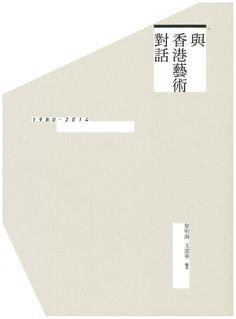 (In Conversation with Hong Kong Art 1980-2014) LAI Minghoi Victor(黎明海), MAN Kitwah Eva(文潔華) | Asia Art Archive