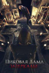 Queen Of Spades Through The Looking Glass Filmes Assistir