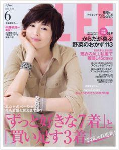 吉瀬美智子 @kagayakurecipe  ·  5月7日 LEE6月号 本日発売‼️ 見てね〜⭐️