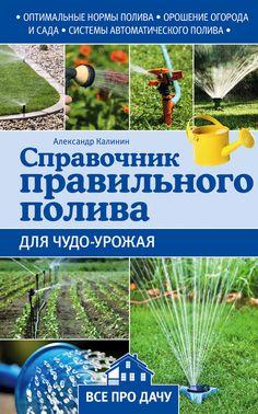 Справочник правильного полива для чудо-урожая #читай, #книги, #книгавдорогу, #литература, #журнал, #чтение, #детскиекниги