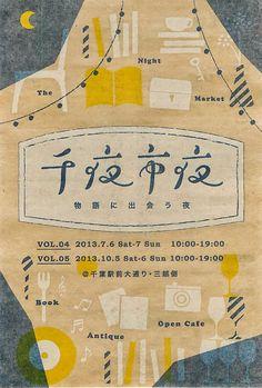 JAM置き広場5 - レトロ印刷JAM - Picasa ウェブ アルバム