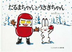 だるまちゃんとうさぎちゃん(こどものとも絵本) 加古 里子, http://www.amazon.co.jp/dp/4834004503/ref=cm_sw_r_pi_dp_wNQUsb12299JA
