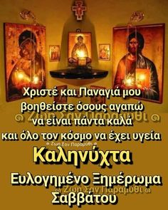 Greek Quotes, Wish