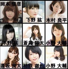 埋め込み Voice Actor, Funny Faces, Love, Actors & Actresses, The Voice, Fangirl, Anime, Celebrities, Amor