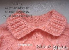 Тёплое мохеровое платье для девочки | Клубок Knitted Hats, Knitting, Fashion, Knit Hats, Moda, Tricot, Fashion Styles, Knit Caps, Stricken