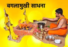 How to do #Baglamukhi #Mata #puja at home  The Bagulamukhi #Saadhanaa is associated with Tantra. Tantra means to establish identity in nature and the universe in a systematic and #systematic manner. With the duly done tantra may be amended in the law of #nature and the complex difficulties of life can also be #resolved.  http://www.bagulamukhijyotishtantra.com/hindi/sankatharini-bagula-mata.html