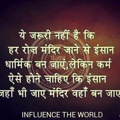 Gita Quotes, Wisdom Quotes, True Quotes, Motivational Quotes For Success, Inspirational Quotes, Indian Quotes, Diary Quotes, Quotes About God, Good Thoughts
