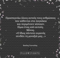 Favorite Quotes, Best Quotes, Life Quotes, Who Runs The World, Pillow Fight, Greek Quotes, Talk To Me, Just Love, Philosophy