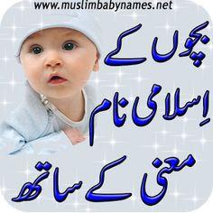 Modern muslim baby names in urdu