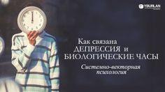 Системно векторная психология: как связана депрессия и биологические часы? http://svpjournal.ru/svezhie-novosti/sistemno-vektornaya-psixologiya-kak-svyazana-depressiya-i-biologicheskie-chasy/
