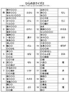 Kanji Japanese, Japanese Language, Childcare, Sheet Music, Study, Studio, Child Care, Parenting, Studying