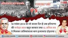 Jallianwala Bagh Massacre, Sa News, Indian Government, Today In History, Books To Read Online, News Channels, Relationship Goals, Knowledge, Youtube