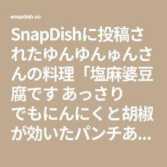 SnapDishに投稿されたゆんゆんゅんさんの料理「塩麻婆豆腐です あっさり でもにんにくと胡椒が効いたパンチある 品 (ID:ym1rqa)」です。「豆板醤なし で麻婆 じゃないかな 食べてる途中でラー油を入れると 麻婆豆腐っぽくピリ辛にもなります」豆腐 にんにく あっさり