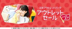 三井アウトレットパーク アウトレットセールファイナルオフ