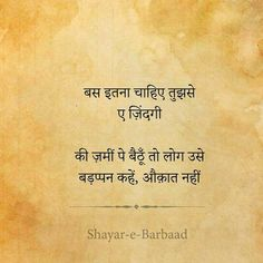 icu ~ 48213371 Zindagi quotes by Nisha Pinara on Deep lines Hindi Quotes Images, Shyari Quotes, Hindi Words, Hindi Quotes On Life, Motivational Quotes In Hindi, People Quotes, Poetry Quotes, Wisdom Quotes, True Quotes