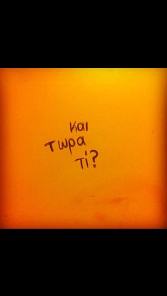 Kai tora it? Art Quotes, Life Quotes, I Love You, My Love, Greek Quotes, Some Words, Texts, Feelings, Sayings
