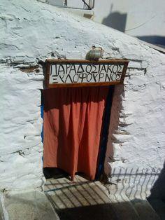 Παραδοσιακός ξυλόφουρνος-Κύθνος A traditional bakery at Kithnos..