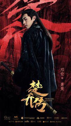 Princess Agents Deng Lun