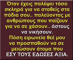 Greek Quotes, Narcissist, New Life, Food For Thought, Posters, Smile, Thoughts, Words, Inspiration