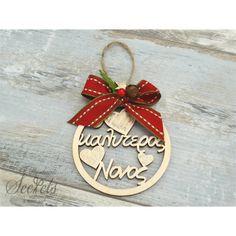 """Ξύλινο Χριστουγεννιάτικο διακοσμητικό στολίδι """" Ο καλύτερος νονός """" με φιόγκο, κουδουνάκι και σχέδιο καρδιές, χριστουγεννιάτικο δώρο, διακόσμηση, νονός, δώρο"""